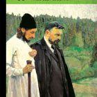 Pavel Florenszkij: A Kultusz filozófiája